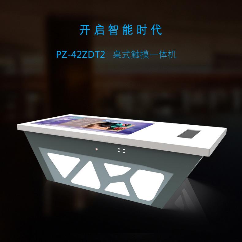 桌式42寸触摸一体机 PZ-42ZDT2-2015-广州磐众智能科技有限公司