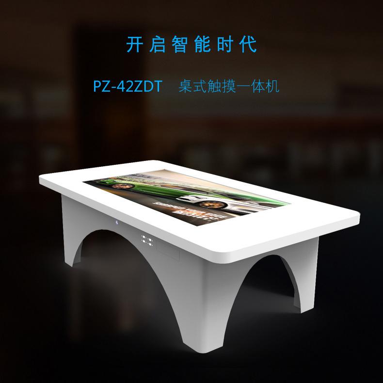 桌式42寸触控一体机 PZ-42ZDT-2015-广州磐众智能科技有限公司