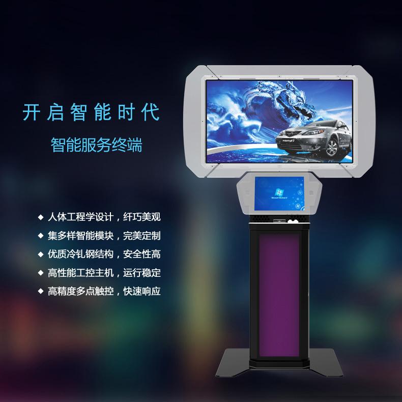 智慧城市 智能自助服务终端-2015-广州磐众智能科技有限公司
