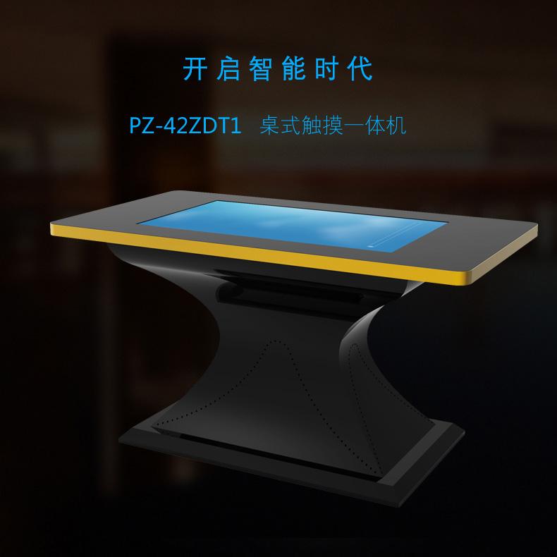 桌式42寸触摸一体机 PZ-42ZDT1-2015-广州磐众智能科技有限公司