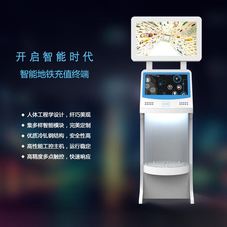 智慧城市 地铁充值终端-2015-广州磐众智能科技有限公司