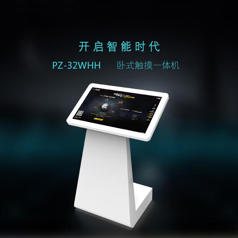 32寸卧式触控一体机 PZ-32WHH-2015-广州磐众智能科技有限公司