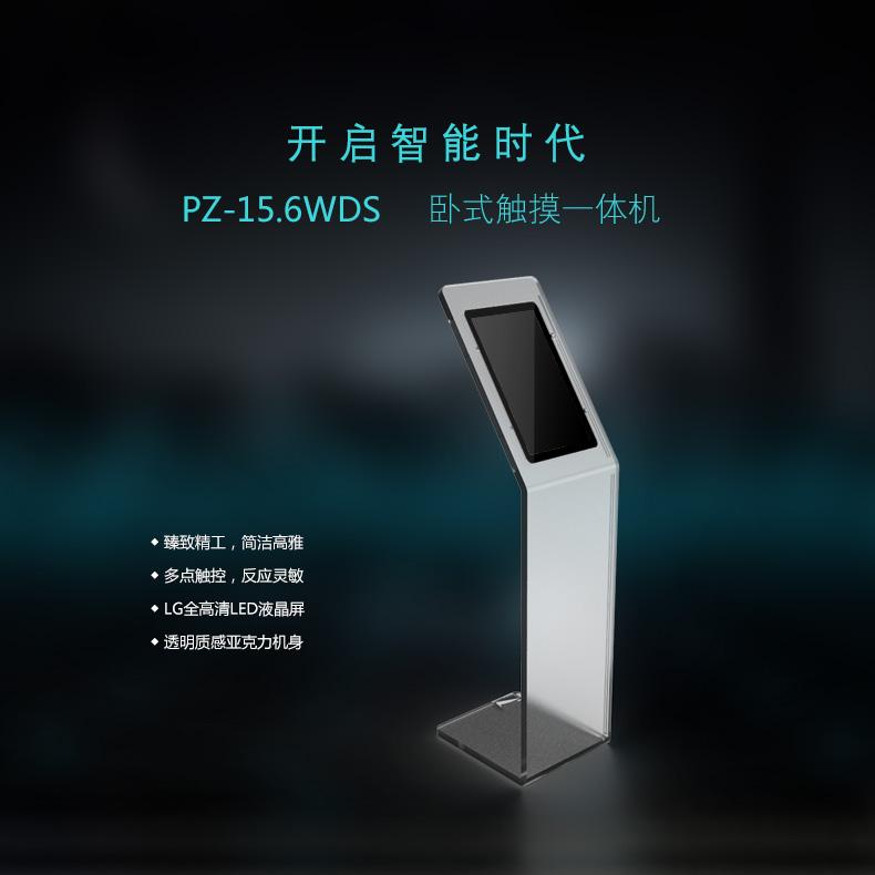 15.6寸卧式触控一体机 PZ-15.6WDS-2015-广州磐众智能科技有限公司
