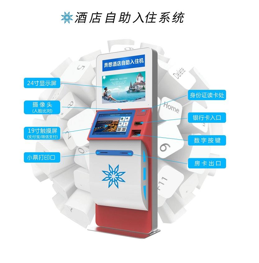 智能酒店自助入住机-广州磐众智能科技有限公司