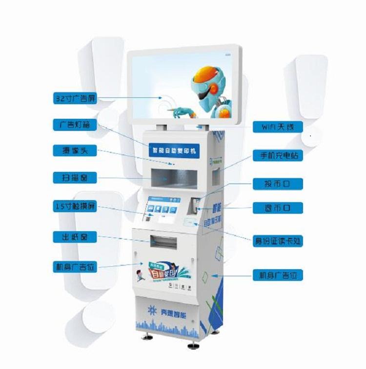 智能自助复印打印机-广州磐众智能科技有限公司