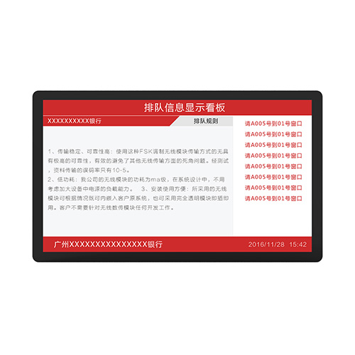 55寸排队叫号机信息看板PZ-55BE-广州磐众智能科技有限公司