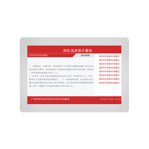 22寸排队叫号机信息看板PZ-22BT-广州磐众智能科技有限公司
