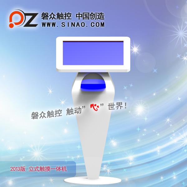 2013款22寸立式触摸一体机、环保型触摸机-广州磐众智能科技有限公司