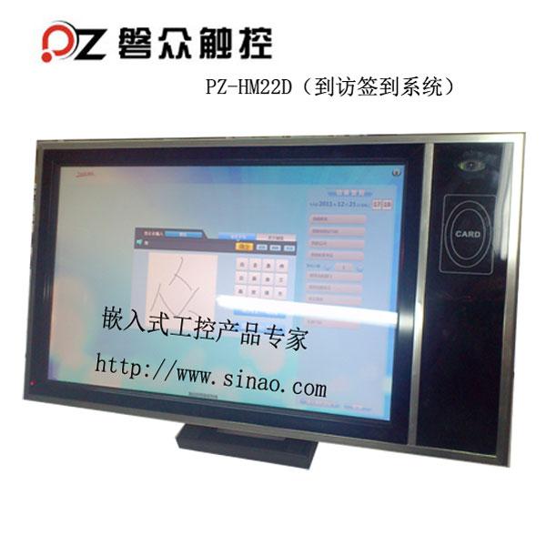 22寸壁挂式触摸一体机/互动数字标牌/访客签到系统-广州磐众智能科技有限公司