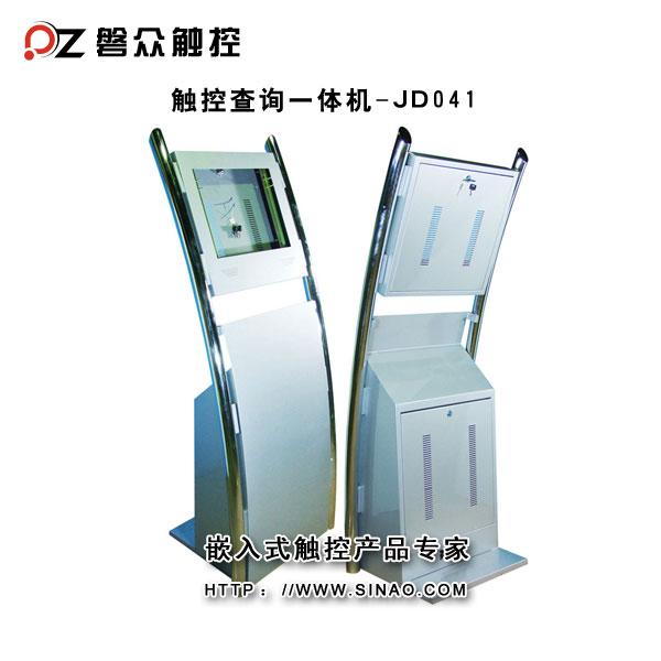 查询一体机JD041-广州磐众智能科技有限公司