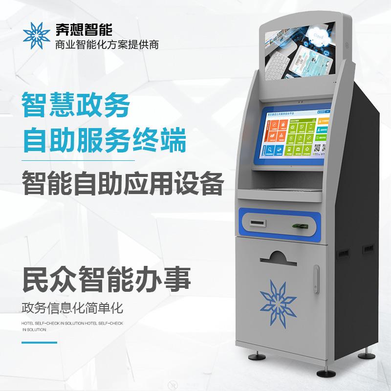 政务自助办理一体机/PZ-22WDHT-A-广州磐众智能科技有限公司