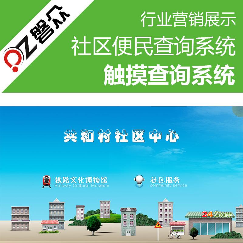 社区便民查询系统-广州磐众智能科技有限公司