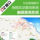 地税互动查询系统-广州磐众智能科技有限公司