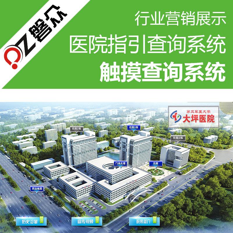 医院指引查询系统-广州磐众智能科技有限公司