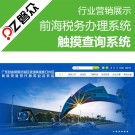 前海税务办理系统-广州磐众智能科技有限公司