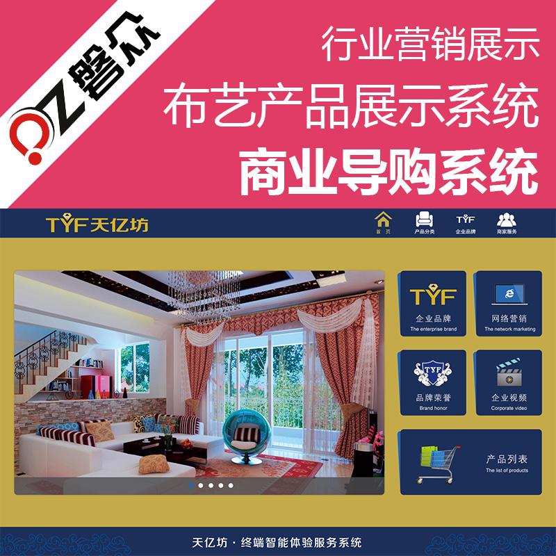 布艺产品展示系统-广州磐众智能科技有限公司