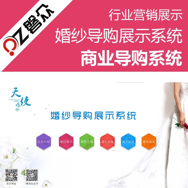 婚纱导购展示系统-广州磐众智能科技有限公司