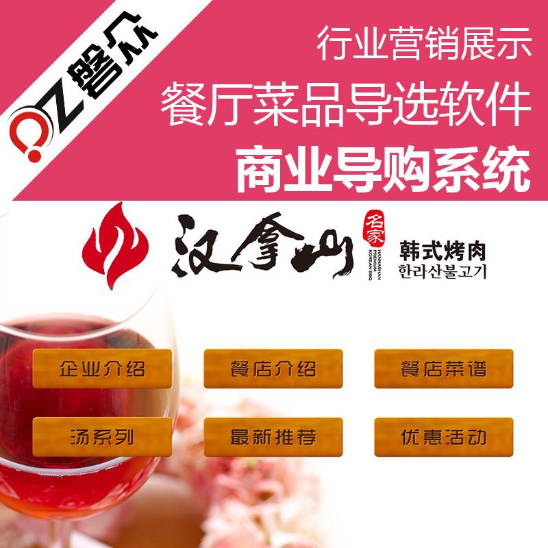 餐厅菜品导选软件-广州磐众智能科技有限公司