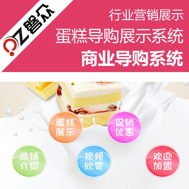 蛋糕导购展示系统-广州磐众智能科技有限公司