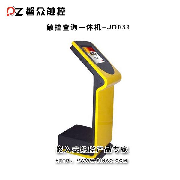 查询一体机JD039-广州磐众智能科技有限公司