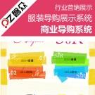 服装导购展示系统-广州磐众智能科技有限公司