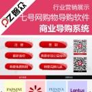 七号网购物导购软件-广州磐众智能科技有限公司