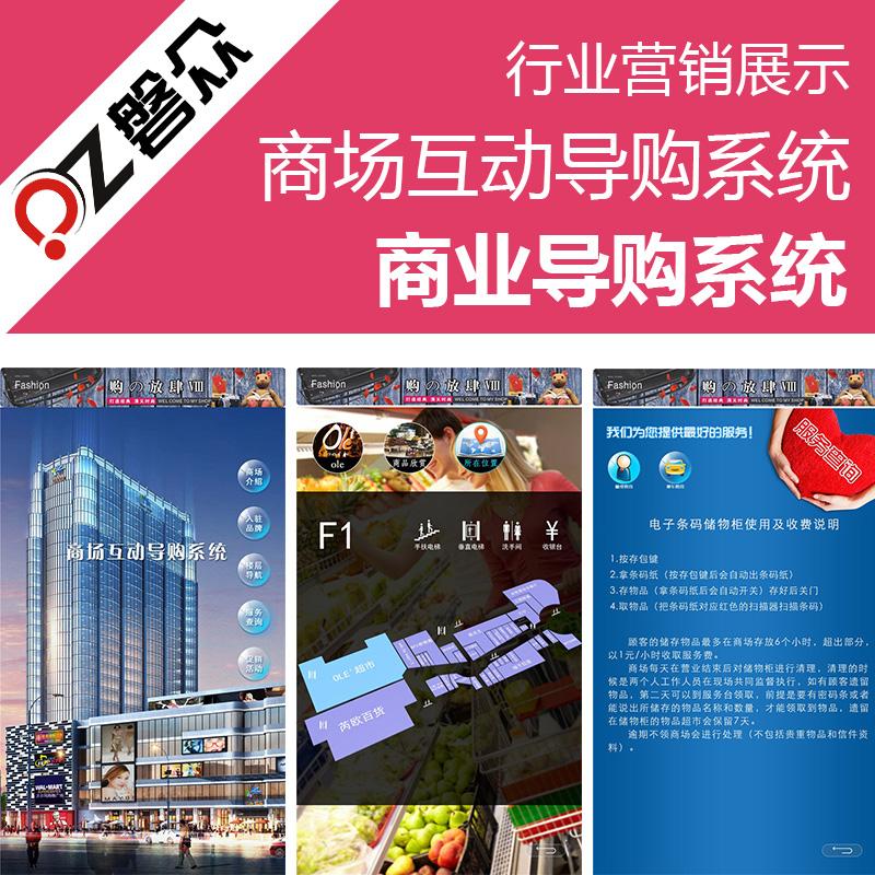 商场互动导购系统-广州磐众智能科技有限公司