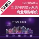 灯饰导购展示系统-广州磐众智能科技有限公司