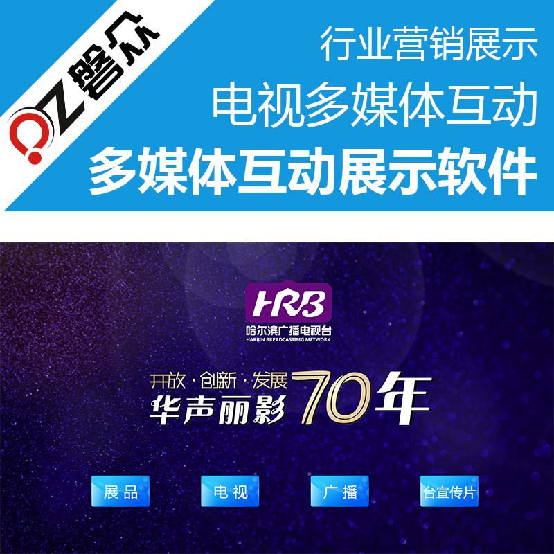 电视多媒体互动软件-广州磐众智能科技有限公司