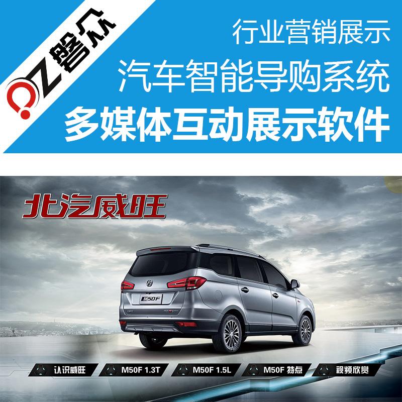 汽车智能导购系统-广州磐众智能科技有限公司