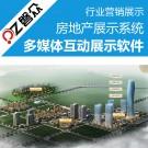 房地产展示系统-广州磐众智能科技有限公司