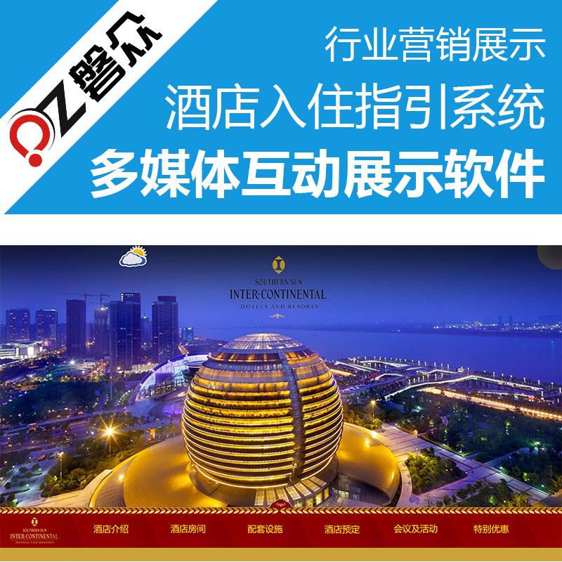酒店入住指引系统-广州磐众智能科技有限公司