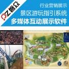 景区游玩指引系统-广州磐众智能科技有限公司