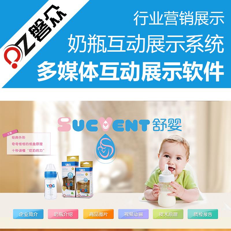产品互动展示系统-广州磐众智能科技有限公司