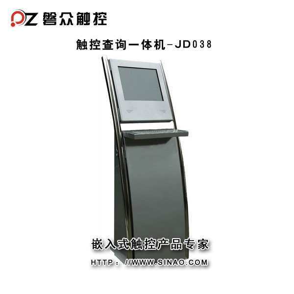 查询一体机JD038-广州磐众智能科技有限公司
