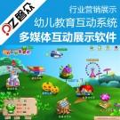 幼儿教育互动系统-广州磐众智能科技有限公司