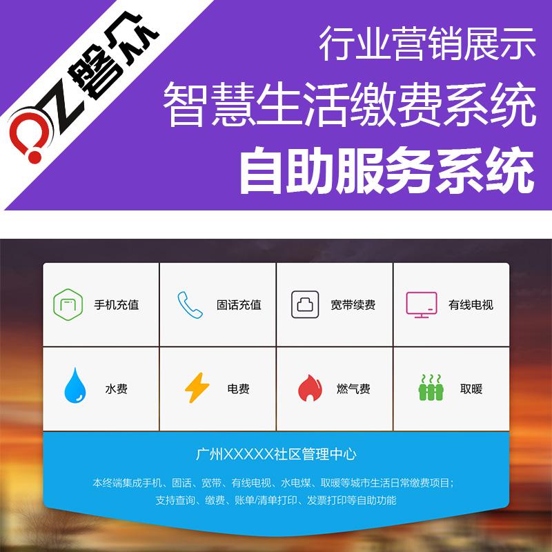 智慧生活缴费系统-广州磐众智能科技有限公司