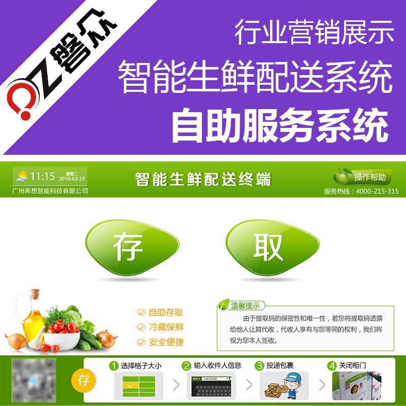智能生鲜配送系统-广州磐众智能科技有限公司