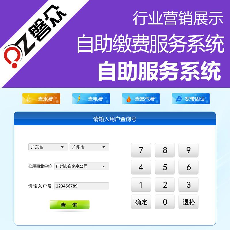 自助缴费服务系统-广州磐众智能科技有限公司