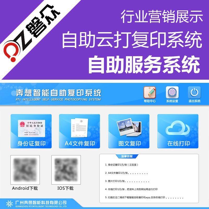 自助云打复印系统-广州磐众智能科技有限公司