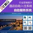 酒店自助入住系统-广州磐众智能科技有限公司