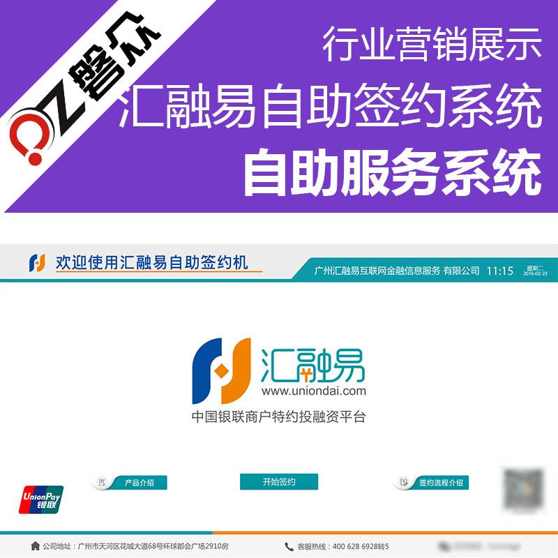 汇融易自助签约系统-广州磐众智能科技有限公司