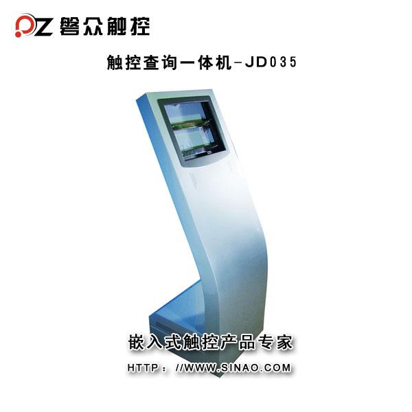 查询一体机JD035-广州磐众智能科技有限公司