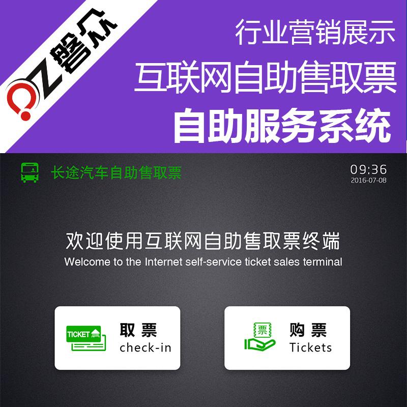 互联网自助售取票系统-广州磐众智能科技有限公司