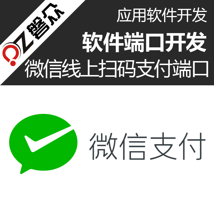 微信线上扫码支付端口-广州磐众智能科技有限公司
