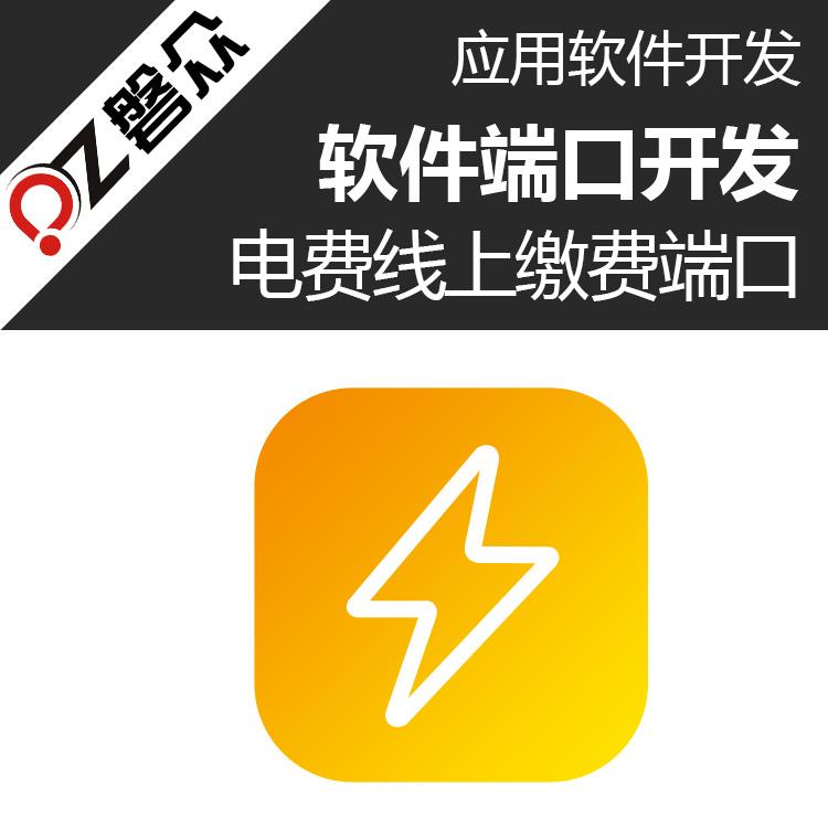 电费线上缴费端口-广州磐众智能科技有限公司