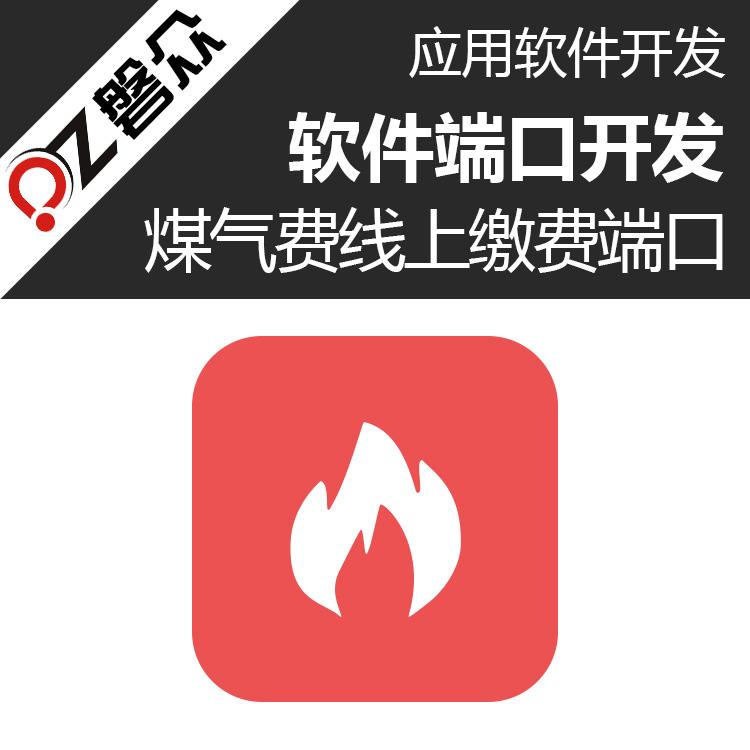 煤气费线上缴费端口-广州磐众智能科技有限公司