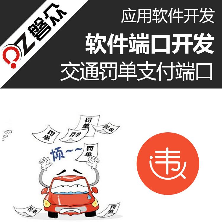 交通罚单支付端口-广州磐众智能科技有限公司
