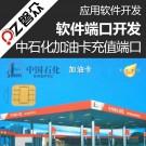 中石化加油卡充值端口-广州磐众智能科技有限公司