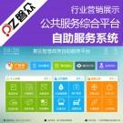 公共服务综合平台-广州磐众智能科技有限公司